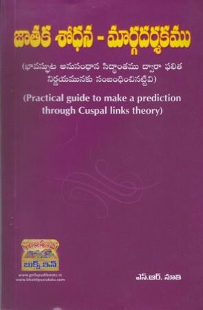 Jataka Sodhana - Margadarsakamu Telugu Book By S.R.Nuti