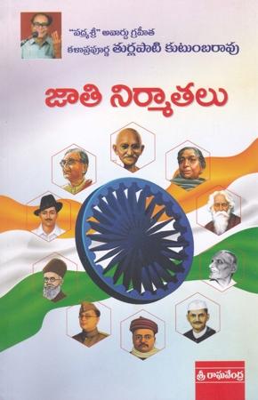 Jati Nirmatalu Telugu Book By Turlapati Kutumbarao