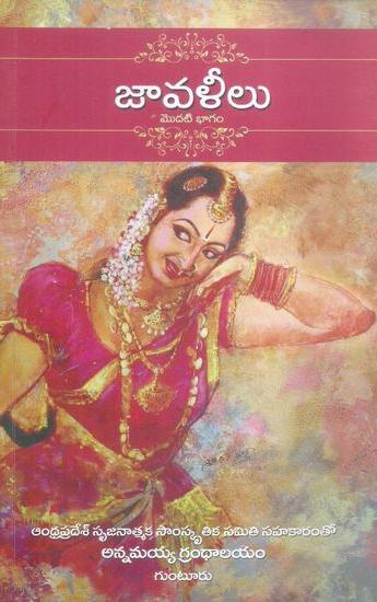 javaleelu-modati-bhagam-telugu-book-by-modugula-ravikrishna