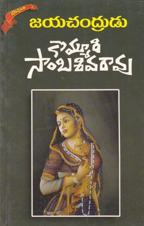 Jayachandrudu Telugu Book By Kommuri Sambasiva Rao (Novels)