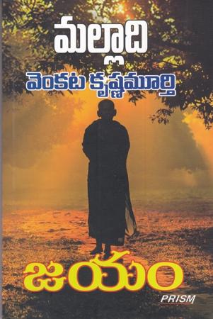 jayam-telugu-book-by-malladi-venkata-krishnamurthy-novels