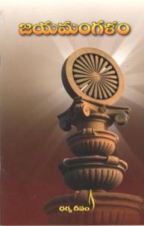 Jayamangalam Telugu Book By Borra Govardhan