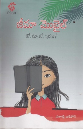 Jeema Mobile Telugu Book By Ko.Maa.Ko.Ilango And Translated By C.E.Gayathri Devi