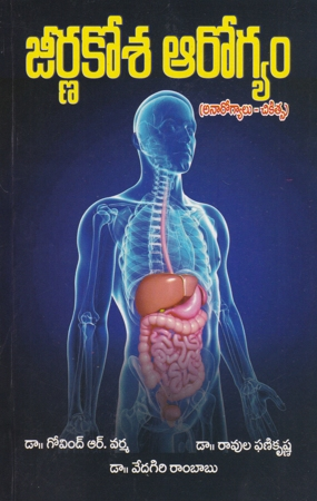 Jeernakosa Arogyam (Anarogyalu-Chikitsa) Telugu Book By Dr. Govind R.Varma - Dr. Ravula Phanikrishna And Dr. Vedagiri Rambabu