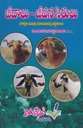 Jeevalu - Jeevana Sirulu Telugu Bok By Dr. Ganuga Penta Raccha Rambabu