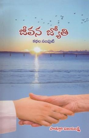 Jeevana Jyothi Kathala Samputi Telugu Book By Pothuri Vijayalakshmi