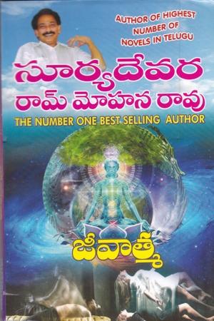 jeevatma-telugu-book-by-suryadevara-ram-mohana-rao