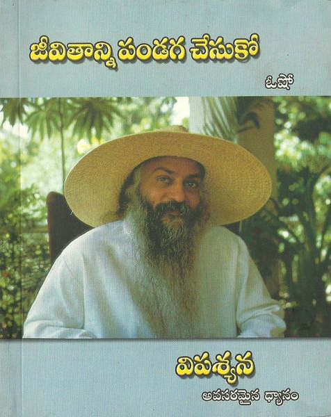 jeevitaanni-pandaga-chesuko-telugu-book-by-osho-vipasyana-avasaramaina-dhyanam