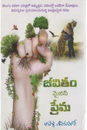Jeevitam Minus Prema Telugu Book By Adella Siva Kumar