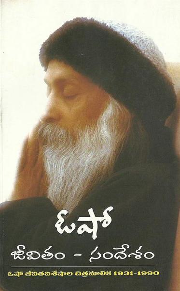 jeevitam-sandesam-telugu-book-by-osho