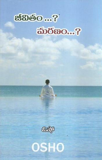 Jeevitam... Maranam.... Telugu Book By Osho
