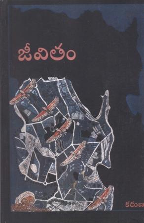 Jeevitham Telugu Book By Karuna