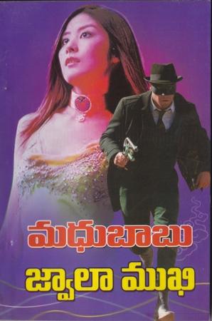 Jwalaa Mukhi Telugu Novel By Madhu Babu (Madhubabu)
