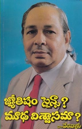 Jyitisham Scienceaa - Moodha ViswasamuTelugu Book By Dr. Vedavyasa