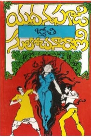 Jyoti Telugu Novel By Yaddanapudi Sulochana Rani (Novels)