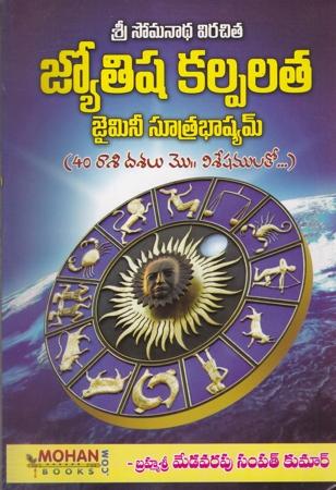 Jyotisha Kalpalatha Jaimini Sutrabhashyam Telugu Book By Medavarapu Sampath Kumar