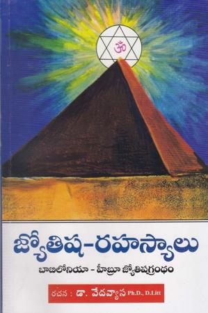Jyotisha - Rahasyalu Babilonia - Hibru Jyotisha Grandham Telugu Book By Dr. Vedavyasa