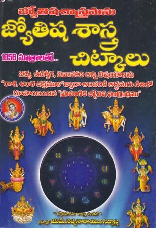 Jyotisha Sastra Chitkalu Telugu Book By M.Satyanarayana Siddanti