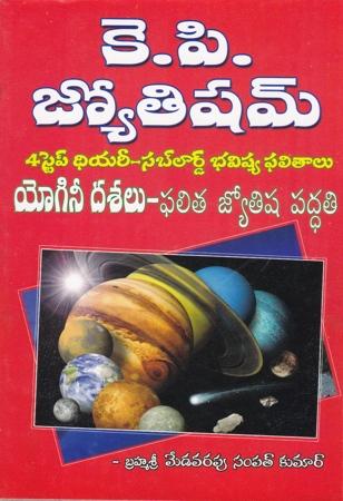 K.P. Jyotisham Telugu Book By Medavarapu Sampat Kumar