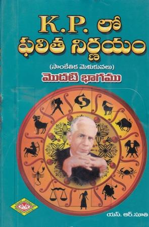 K.P. Lo Phalita Nirnayam Modati Bhagamu (Sanketika Melakuvalu) Telugu Book By S.R.Nuti