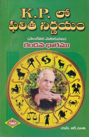 K.P. Lo Phalita Nirnayam Rendava Bhagamu (Sanketika Melakuvalu) Telugu Book By S.R.Nuti