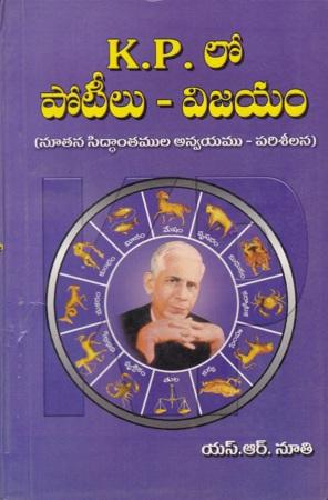 K.P. Lo Poteelu - Vijayam Telugu Book By S.R.Nuti