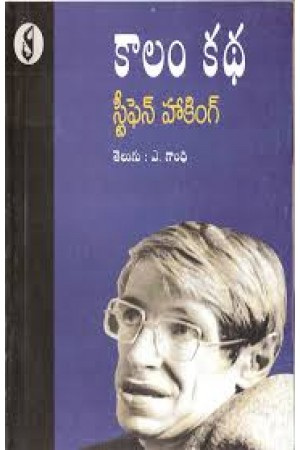 kaalam-katha-a-brief-history-of-time-telugu-book-by-stephen-hawking-translated-by-a-gandhi