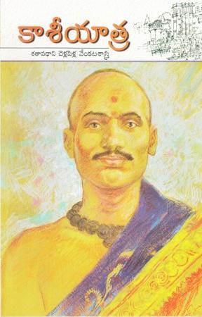 Kaasee Yatra Telugu Book By Modugula Ravikrishna