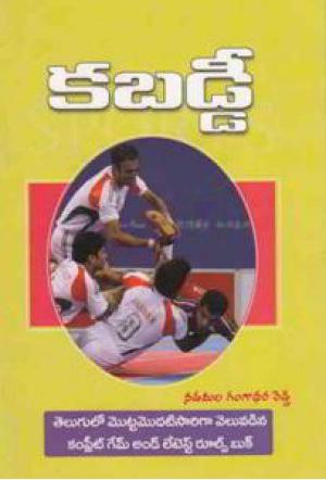 Kabaddi Telugu Book By N.Gangadhara Reddy