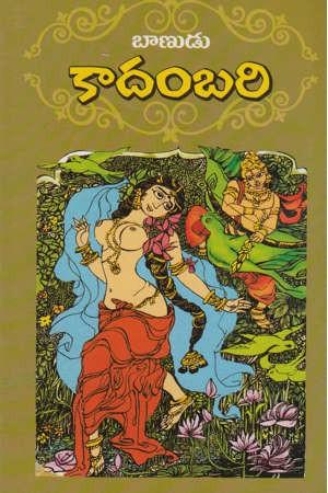 Kadambari Telugu Book By Banudu