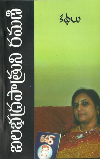 Kadhalu Telugu Novel By Balabhadrapatruni Ramani (Novels)