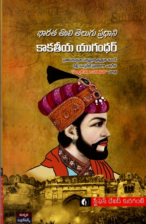 Kakatiya Yugandhar