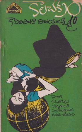Kalachakram Telugu Novel By Kavilipati Vijayalakshmi