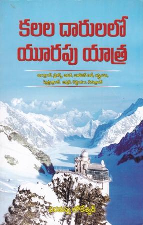 Kalala Darulalo Europe Yatra Telugu Book By Paravasthu Lokeswar