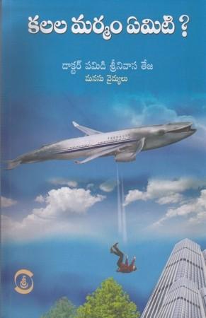 Kalala Marmam Yemiti Telugu Book By Dr. Pamidi Srinivasa Teja