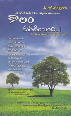 Kalam Maraninchindi Telugu Book By D.Ramachandra Raju