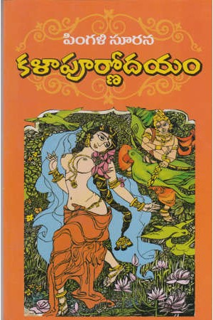 Kalapurnodayam Telugu Book By Pingali Surana