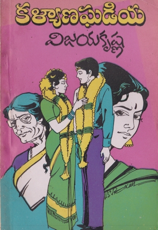 Kalayana Ghadiya Telugu Novel By Vijaya Krishna