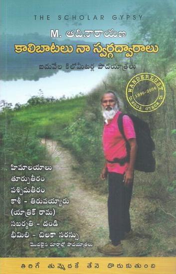 Kalibatalu Naa Swargadwaaralu Telugu Book By M.Adinarayana