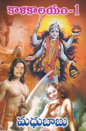 Kalikalayam - 1 Telugu Book By Madhu Babu (Madhubaabu Novels)