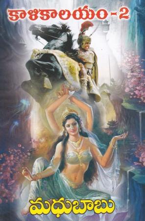 Kalikalayam - 2 Telugu Book By Madhu Babu (Madhubaabu Novels)