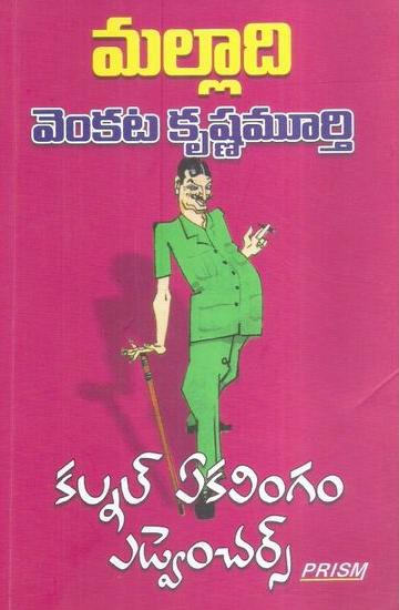 kalnal-ekalingam-adventures-telugu-book-by-malladi-venkatakrishna-murthy