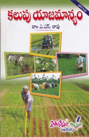 Kalupu Yaajamanyam Telugu Book By Dr. A.S.Rao