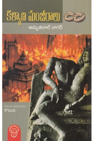 kalyana-manjeeraalu-telugu-book-by-amruthla-naagar-koumudi