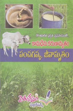 Kamadhenu Karunaamrutam Panchagavya - Jeevaamrutam Telugu Book By Pro Kosaraju Chandra Sekhara Rao