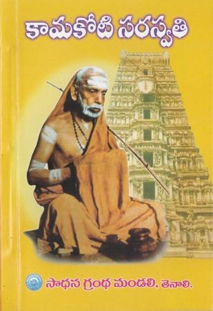 kamakoti-saraswathi-telugu-book-by-sadhana-grandha-mandali