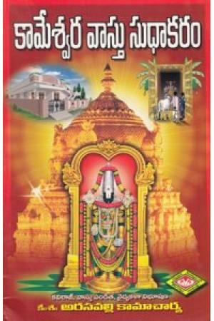 kameswara-vasthu-sudhakaram-telugu-book-by-arasavalli-kamacharya