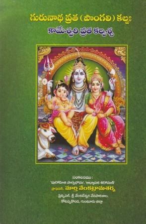 Kameswari Vrata Kalpascha Telugu Book By Murthy Venkatrama Sharma