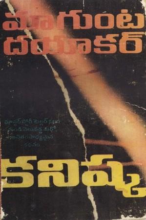 Kanishka Telugu Novel By Magunta Dayakar