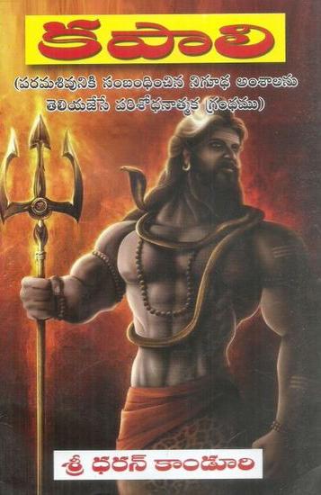 Kapali Telugu Book By Sreedharan Kanduri